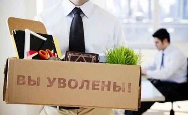 Изображение - Увольнение сотрудника с ипотекой что важно знать 305