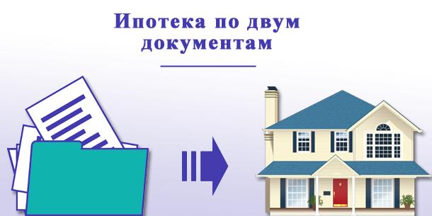 Ипотека по двум документам без подтверждения дохода